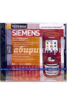 Телефон Siemens (PC-CD-ROM)