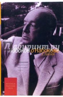 Набоков о Набокове и прочем: Интервью, рецензии, эссе