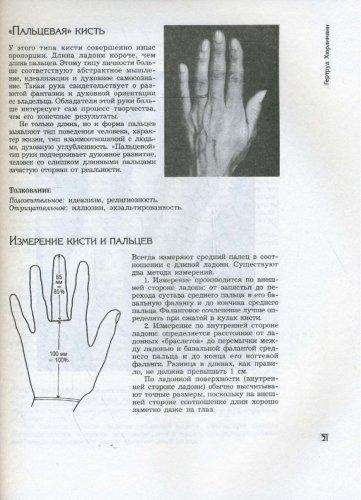 Иллюстрация 1 из 20 для Знаки руки - о характере и типе личности - Гертруд Хюрлиманн | Лабиринт - книги. Источник: Лабиринт