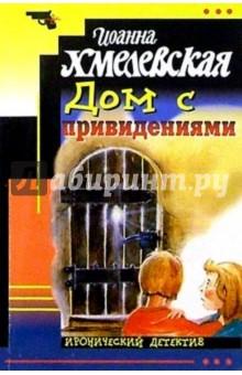 Хмелевская Иоанна Дом с привидениями: Роман
