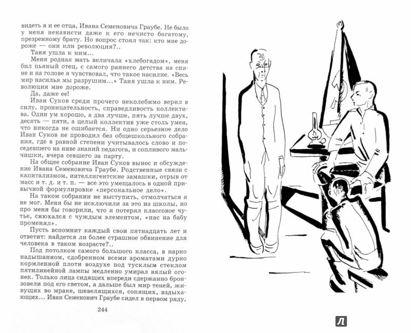 Иллюстрация 1 из 20 для Ночь после выпуска - Владимир Тендряков | Лабиринт - книги. Источник: Лабиринт