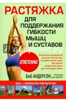 Растяжка для поддержания гибкости мышц и суставовФитнес<br>Растягивание является важнейшим звеном, связывающим пассивное и активное состояния вашего тела. Этот вид физической нагрузки поддерживает гибкость мышц, подготавливая вас к движению и помогая без чрезмерного напряжения переходить от бездеятельности к энергичным действиям, что особенно важно при интенсивных физических нагрузках. Растягивание следует проводить в соответствии с вашей индивидуальной мышечной структурой, степенью гибкости и в зависимости от уровня испытываемого напряжения. Ключом к успеху являются регулярность и расслабление, медленное и вдумчивое выполнение упражнений. Насладитесь радостью движения. Добейтесь высшей степени физического совершенства. Обеспечьте себе действительно полнокровное существование.<br>4-е издание.<br>