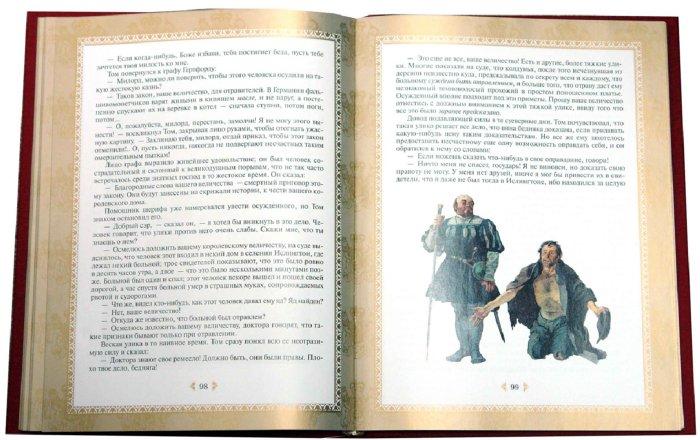 Иллюстрация 1 из 100 для Принц и нищий: Повесть - Марк Твен | Лабиринт - книги. Источник: Лабиринт