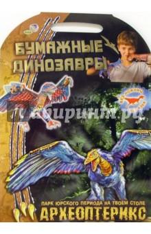 Археоптерикс. Бумажные динозавры