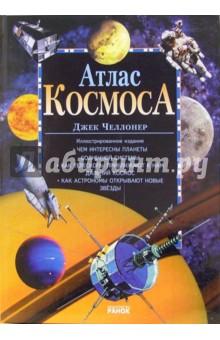 Атлас космоса