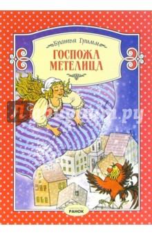 Госпожа Метелица: Сказка