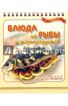 Блюда из рыбы и морепродуктов. Вкусно и быстро