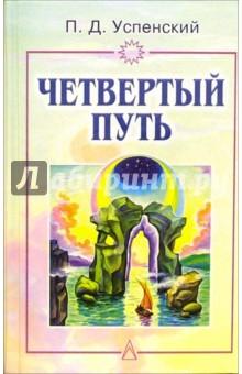 Успенский Петр Демьянович Четвертый путь