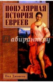 Джонсон Пол Популярная история евреев