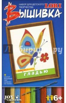 Вышивка гладью: Бабочка (012)