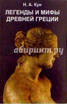 Кун Николай Альбертович Легенды и мифы Древней Греции.