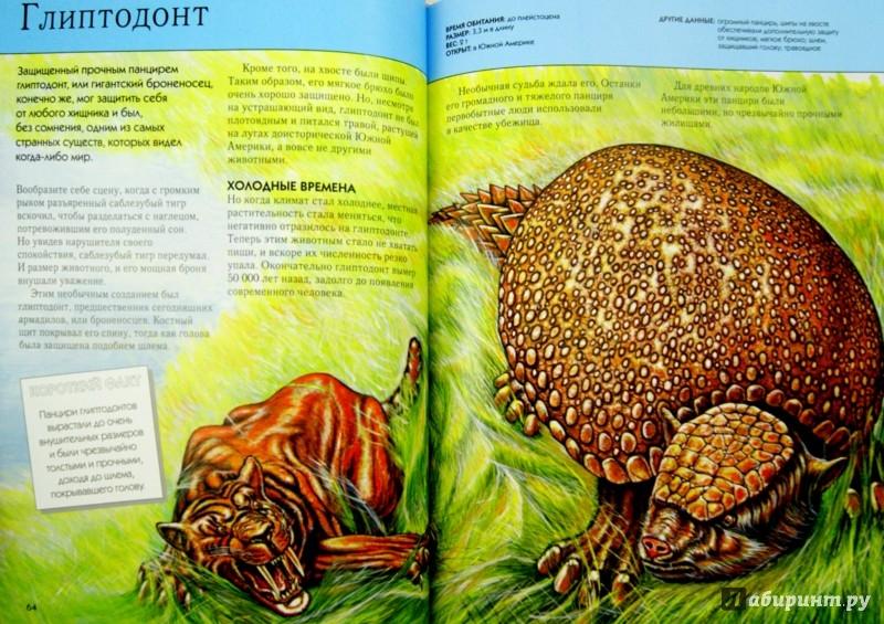 Иллюстрация 1 из 24 для Вымершие животные. Полная энциклопедия | Лабиринт - книги. Источник: Лабиринт