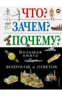 Что? Зачем? Почему? Большая книга вопросов и ответовВсе обо всем. Универсальные энциклопедии<br>В данной энциклопедии есть ответы на вопросы по разделам:<br>- Материя и энергия;<br>- Земля и вселенная;<br>- Путешествия и открытия;<br>- Количества и формы;<br>- Технология;<br>- Связь и транспорт;<br>- Живые организмы;<br>- Происхождения цивилизации;<br>- История человечества.<br>Перевод с испанского Киры Мишиной и Анны Зыковой.<br>
