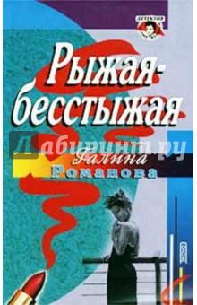 Романова Галина Владимировна Рыжая-бесстыжая