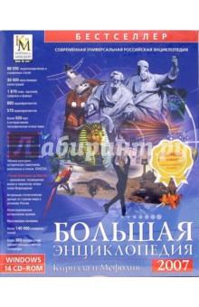 Большая энциклопедия Кирилла и Мефодия 2007 (14 CD)