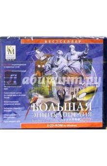 Большая энциклопедия Кирилла и Мефодия 2007 (3 CD)
