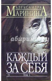 Обложка книги Каждый за себя: В 2 тт: Том 1