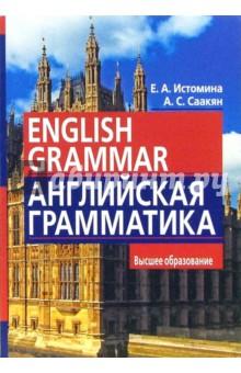 Английская грамматика = English Grammar
