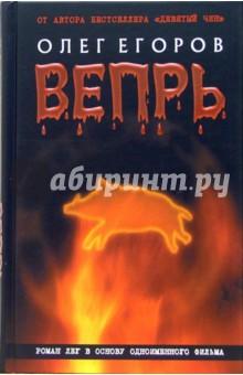ВепрьСовременная отечественная проза<br>Студент и начинающий литератор Сергей Гущин приезжает зимой в деревеньку Пустыри, чтобы вдали от дома от суеты заняться литературным творчеством. Свой фантастический роман он так и не напишет, потому что фантастика начнется в его жизни - кровавая, мистическая, беспощадная и в то же время... совершенно реальная. <br>Его будет преследовать вепрь, и он будет преследовать вепря, за ним будут охотиться люди, и он будет охотиться на людей, он встретит любовь и вместе с любимой девушкой Настей разоблачит настоящих исчадий ада, которые страшнее всех вепрей мира.<br>Вепрь - это книга, в которой недавняя история пересекается с историей далекой, временем Гражданской войны, чекистов и барона Унгерна, и выясняется, что от этих историй зависит наше будущее.<br>