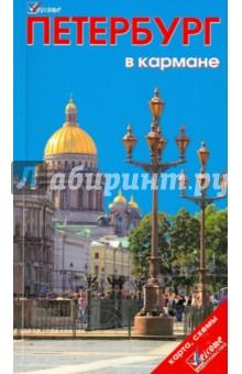 Петербург в кармане. Справочник-путеводитель (+ складная карта)