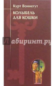 Воннегут Курт Колыбель для кошки: Роман