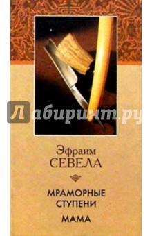 Севела Эфраим Мраморные ступени