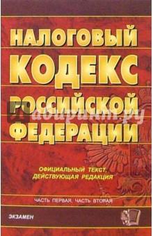 Налоговый кодекс Российской Федерации. 2007 год