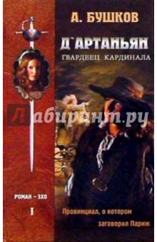 Бушков Александр Александрович Д'Артаньян - гвардеец кардинала: Роман-эхо. В 2-х томах