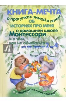 Ушинский, Сумнительная - Книга-мечта о прогулках зимой и летом обложка книги