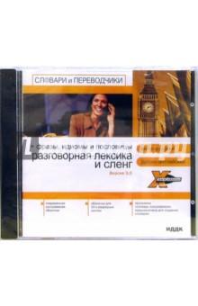 X-Polyglossum. Английский словарь. Разговорная лексика и сленг. Фразы, идиомы и пословицы (CD-ROM)