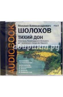 Шолохов Михаил Александрович Тихий Дон (CDmp3)