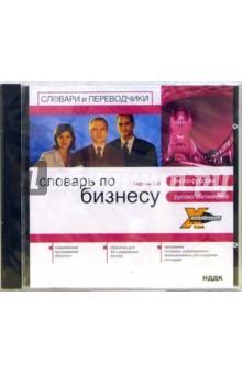 X-Polyglossum. Английский словарь. Бизнес. Русско-англо-русский. Версия 3.0 (CD-ROM)