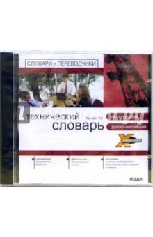X-Polyglossum. Английский словарь. Техника. Русско-англо-русский. Версия 3.0 (CD-ROM)