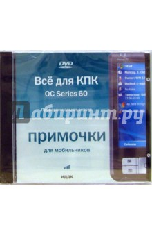 OC Series 60. Профессион. версия (DVD-ROM)