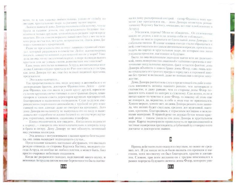Иллюстрация 1 из 11 для Дона Флор и два ее мужа - Жоржи Амаду   Лабиринт - книги. Источник: Лабиринт