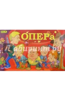 Настольная игра Опера (4241)