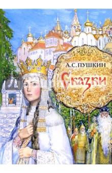 Пушкин Александр Сергеевич Сказки