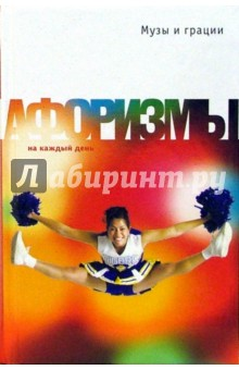 Душенко Константин Васильевич Музы и грации