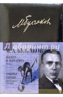 Булгаков Михаил Афанасьевич Мастер и Маргарита. Собачье сердце