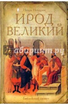 Ноздрин И. Ирод Великий