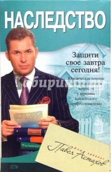 Астахов Павел Алексеевич Наследство. Юридическая помощь с вершины адвокатского профессионализма