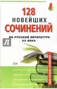 128 новейших сочинений по русской литературе XX века
