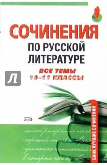 Сочинения по русской литературе. Все темы 10-11 классы