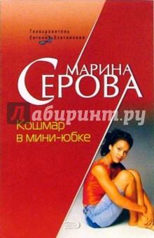 Серова Марина Сергеевна Кошмар в мини-юбке