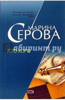 Серова Марина Сергеевна Кто кого