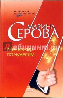 Серова Марина Сергеевна Менеджер по чудесам