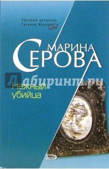Серова Марина Сергеевна Нежный убийца