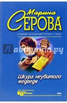Серова Марина Сергеевна Шкура неубитого медведя