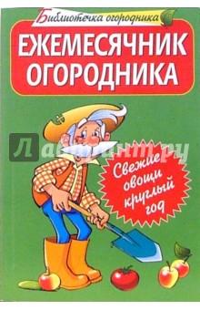 Калюжная Татьяна Васильевна Ежемесячник огородника