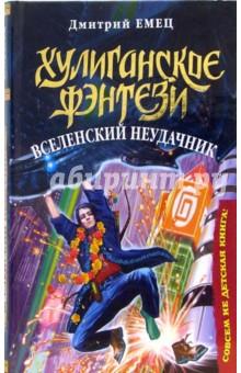 Емец Дмитрий Александрович Вселенский неудачник: Повесть